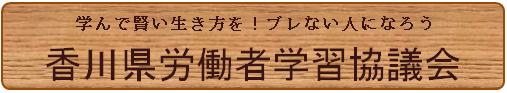 香川県労働者学習協議会