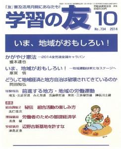 学習の友201410