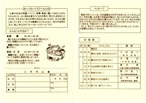 2015年秋期わ~くわ~くスクール
